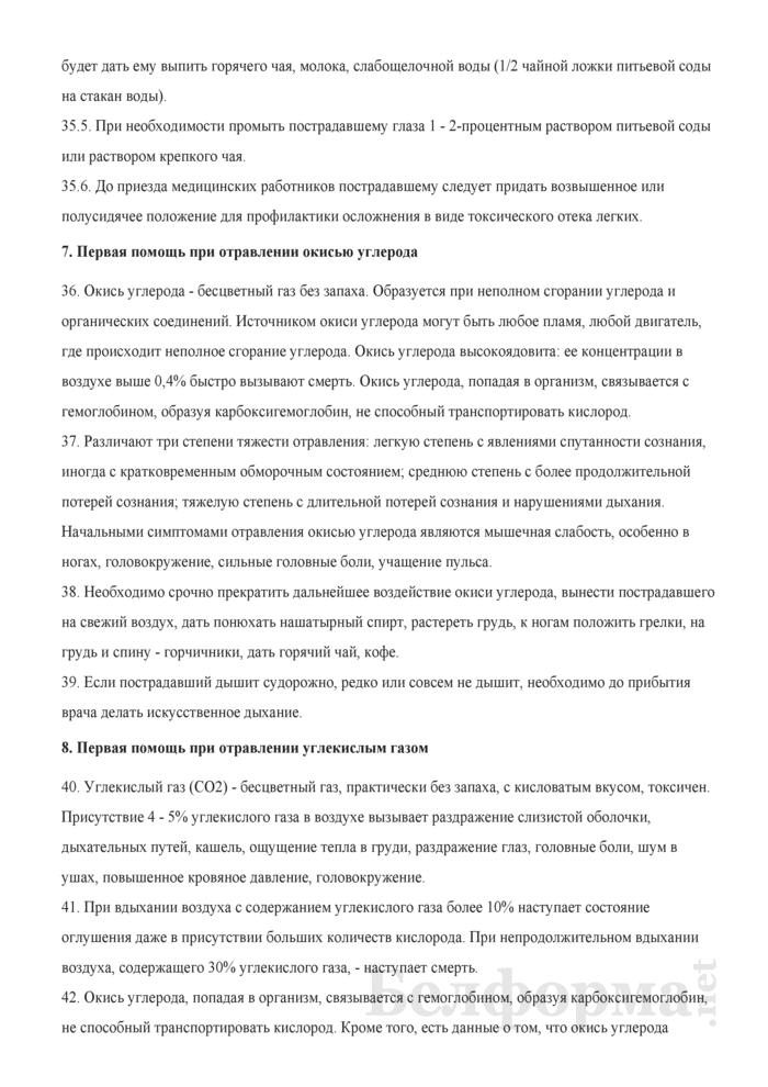 Инструкция по оказанию первой (доврачебной) помощи пострадавшим. Страница 8