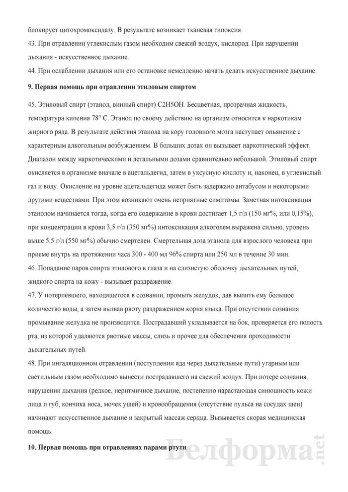 Инструкция по оказанию первой (доврачебной) помощи пострадавшим. Страница 9