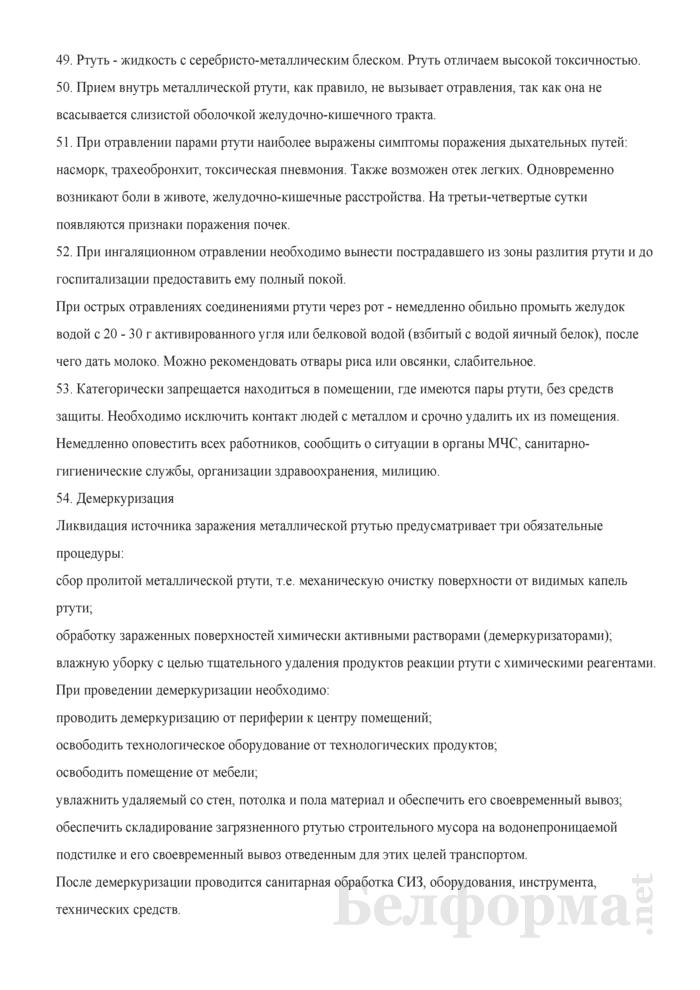 Инструкция по оказанию первой (доврачебной) помощи пострадавшим. Страница 10