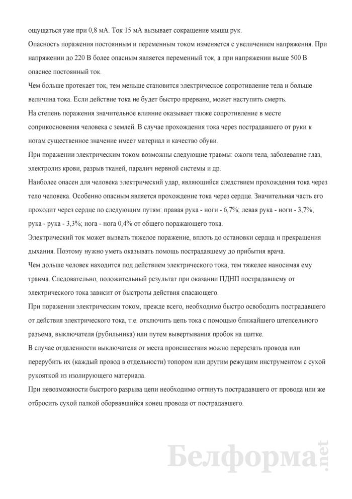 """Инструкция """"Оказание первой доврачебной неотложной помощи пострадавшим при поражении электрическим током"""". Страница 3"""