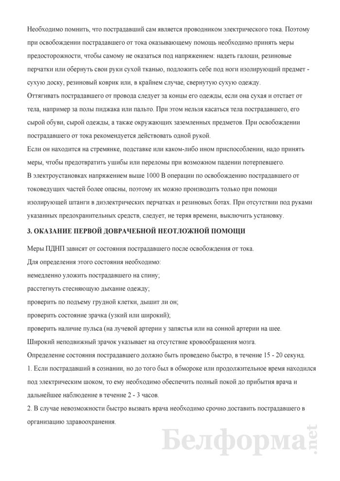 """Инструкция """"Оказание первой доврачебной неотложной помощи пострадавшим при поражении электрическим током"""". Страница 4"""