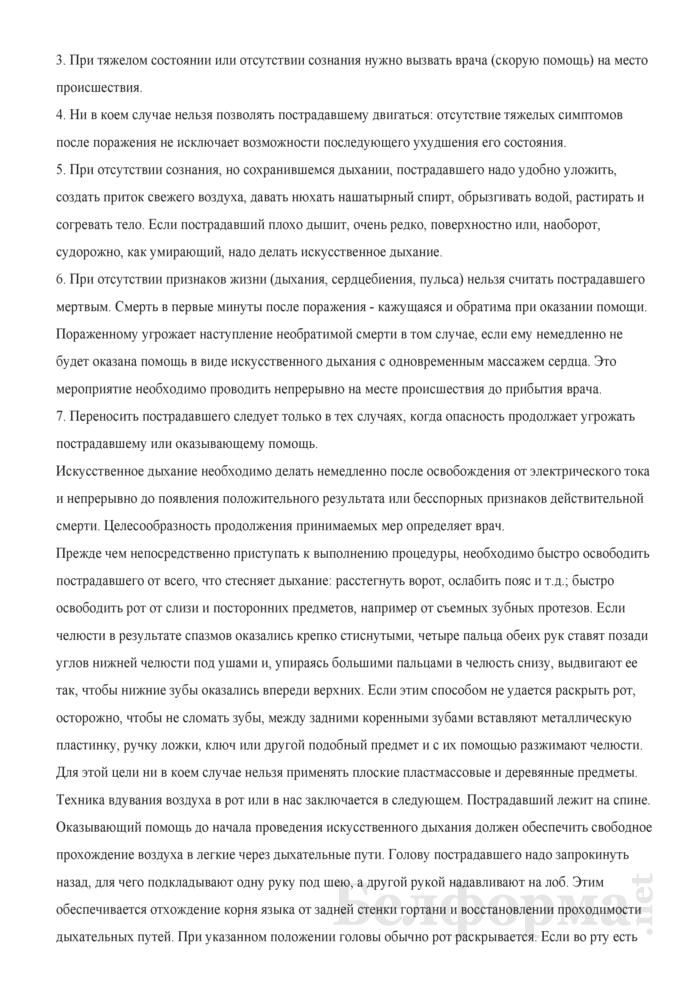 """Инструкция """"Оказание первой доврачебной неотложной помощи пострадавшим при поражении электрическим током"""". Страница 5"""