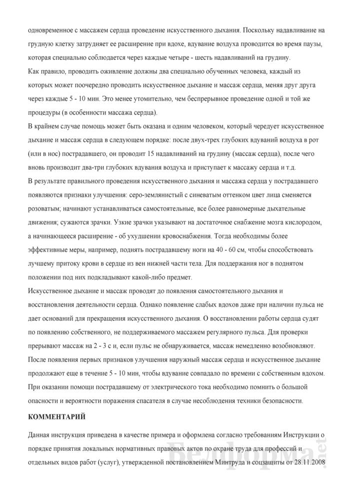 """Инструкция """"Оказание первой доврачебной неотложной помощи пострадавшим при поражении электрическим током"""". Страница 7"""