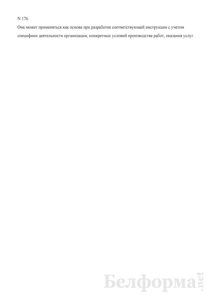 """Инструкция """"Оказание первой доврачебной неотложной помощи пострадавшим при поражении электрическим током"""". Страница 8"""