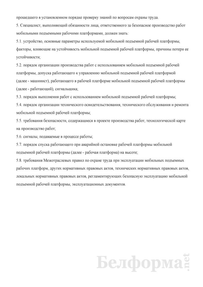 Межотраслевая типовая инструкция для лица, ответственного за безопасное производство работ мобильными подъемными рабочими платформами. Страница 2