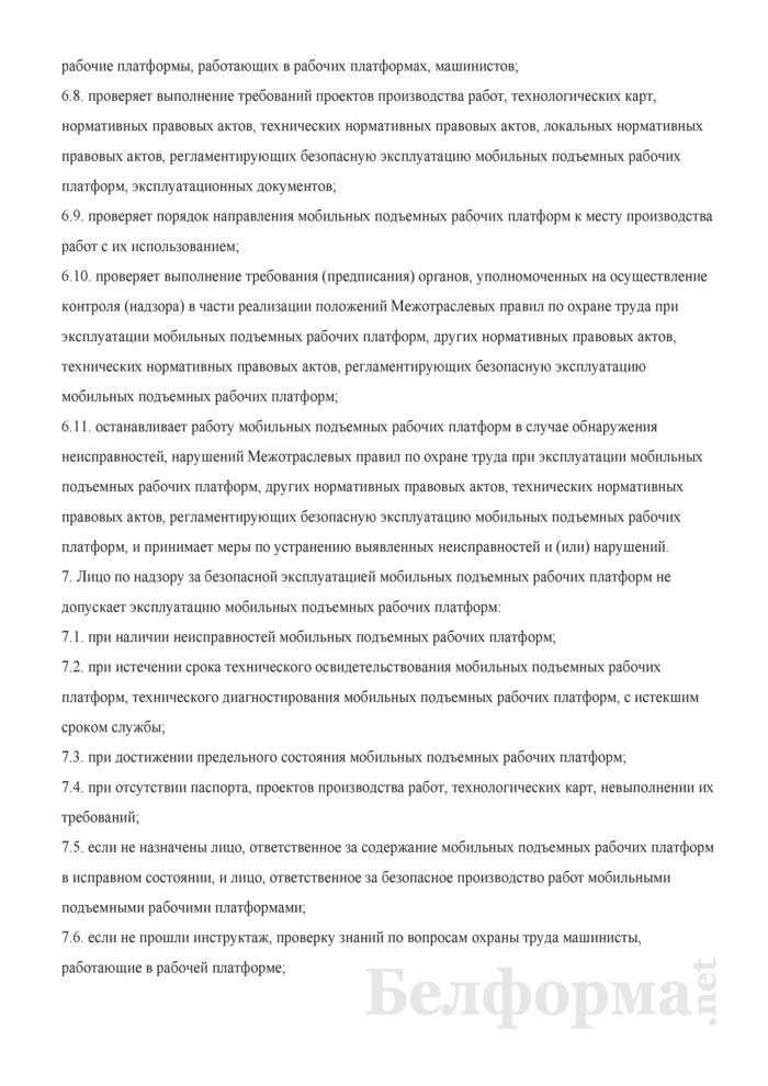 Межотраслевая типовая инструкция для лица по надзору за безопасной эксплуатацией мобильных подъемных рабочих платформ. Страница 3