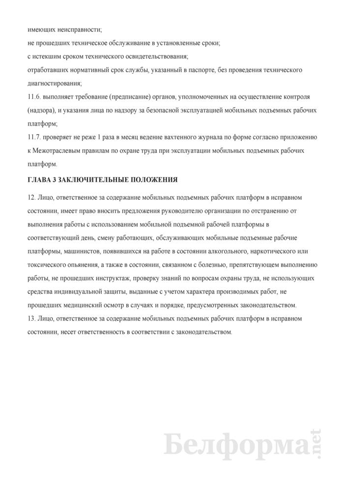 Межотраслевая типовая инструкция для ответственного лица за содержание подъемников в исправном состоянии. Страница 4