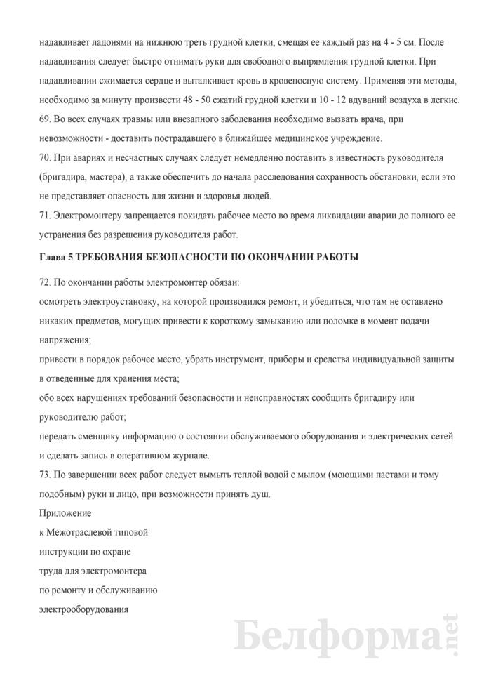 Межотраслевая типовая инструкция по охране труда для электромонтера по ремонту и обслуживанию электрооборудования. Страница 17