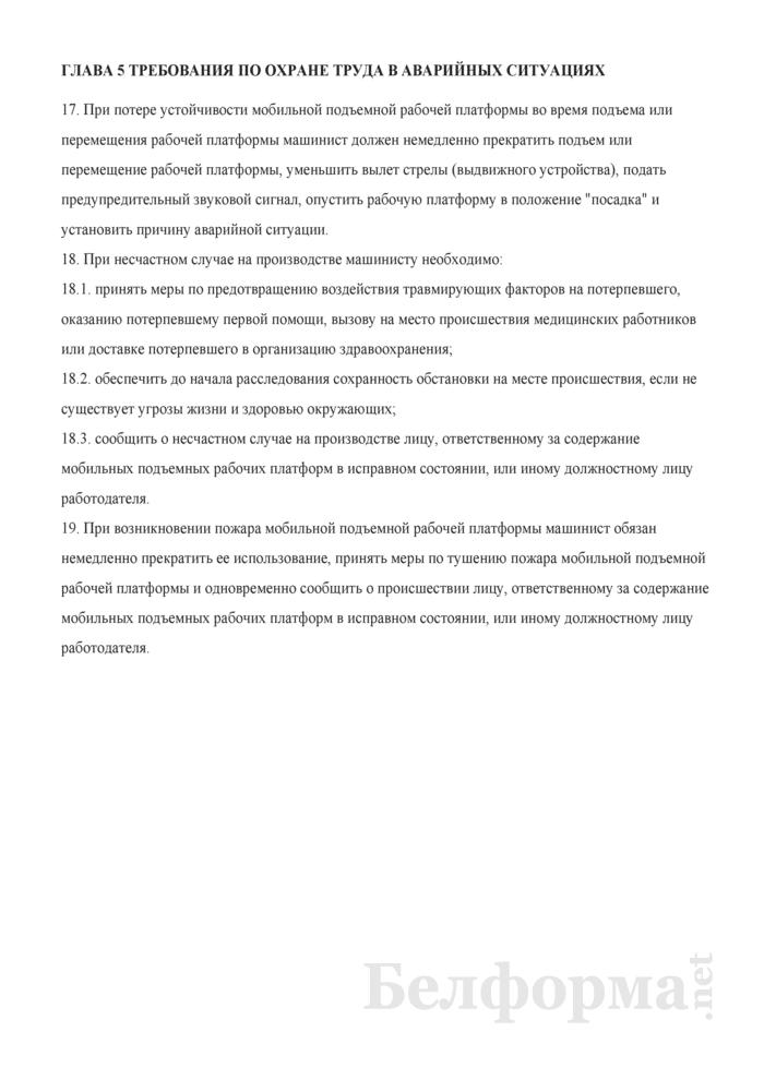 Межотраслевая типовая инструкция по охране труда для машиниста, управляющего мобильной подъемной рабочей платформой. Страница 5
