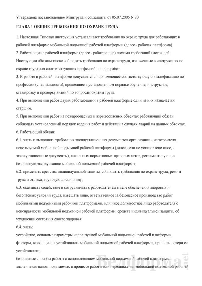 Межотраслевая типовая инструкция по охране труда для работающих в рабочей платформе мобильной подъемной рабочей платформы. Страница 1