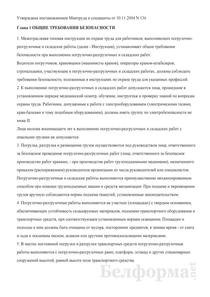 Межотраслевая типовая инструкция по охране труда для работников, выполняющих погрузочно-разгрузочные и складские работы. Страница 1