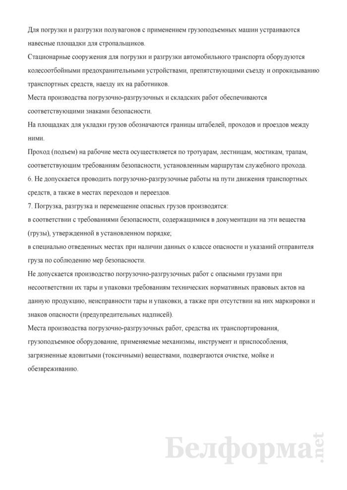 Межотраслевая типовая инструкция по охране труда для работников, выполняющих погрузочно-разгрузочные и складские работы. Страница 2