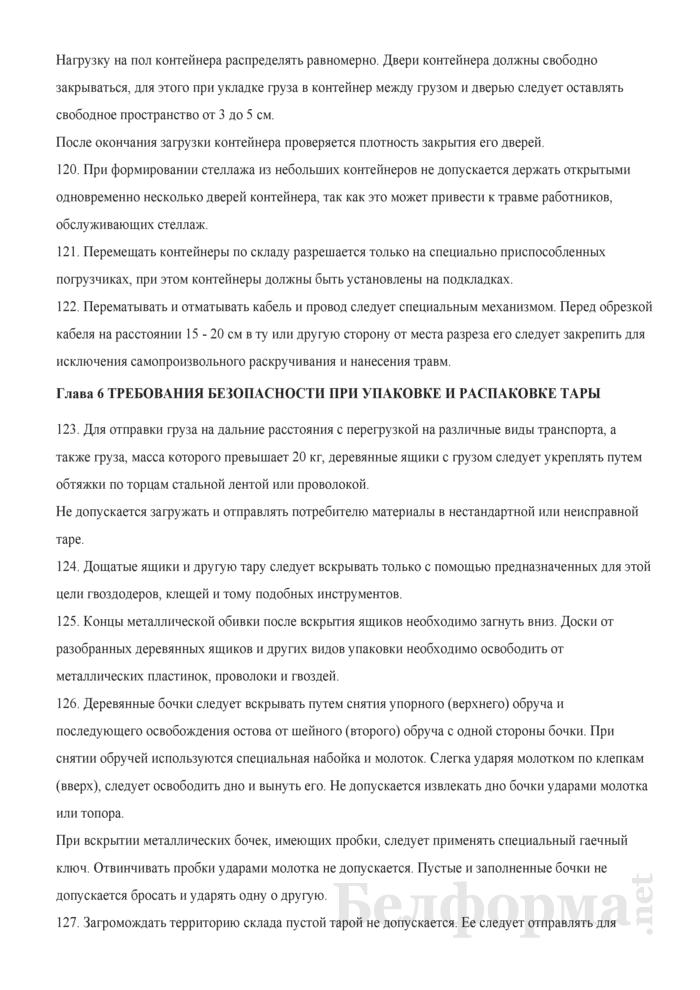 Межотраслевая типовая инструкция по охране труда для работников, выполняющих погрузочно-разгрузочные и складские работы. Страница 21