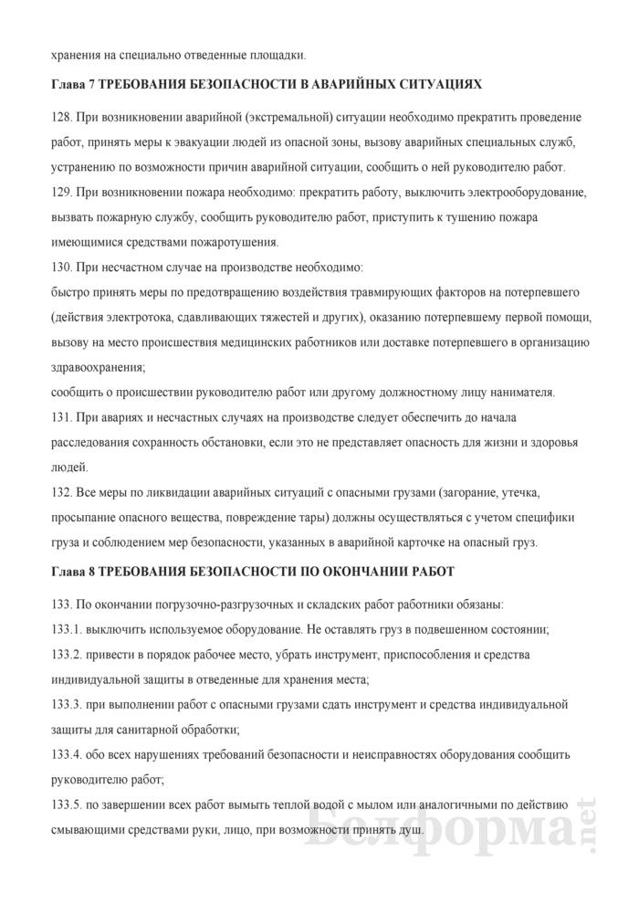 Межотраслевая типовая инструкция по охране труда для работников, выполняющих погрузочно-разгрузочные и складские работы. Страница 22
