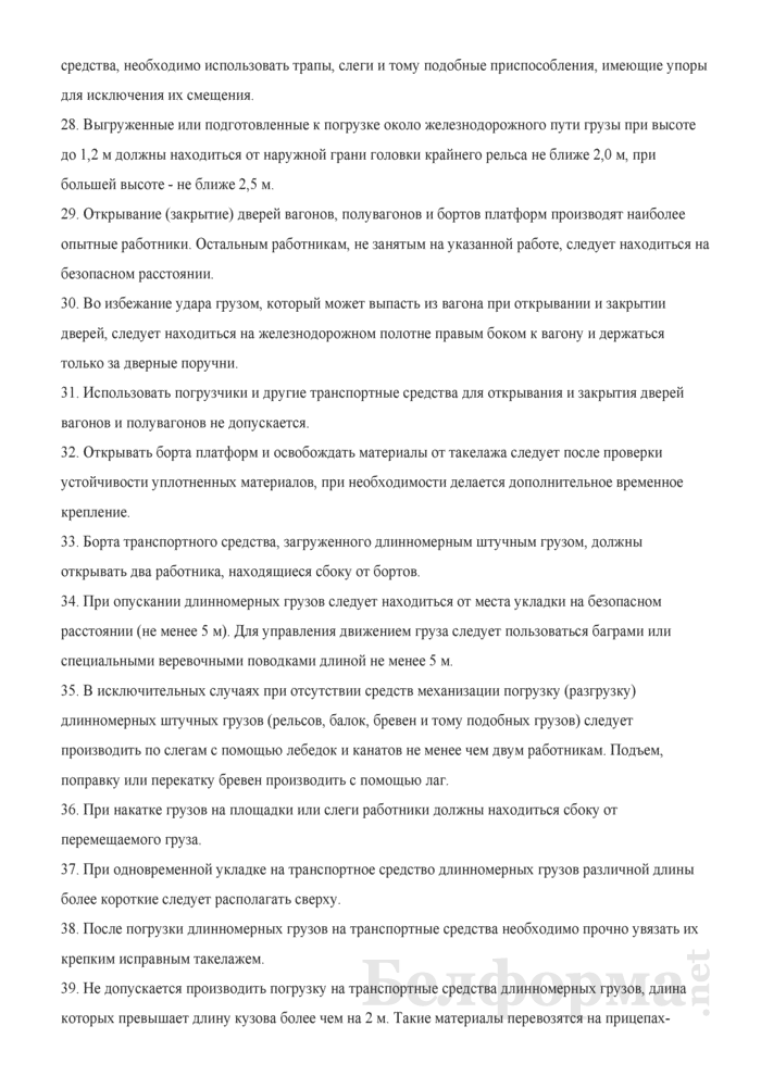 Межотраслевая типовая инструкция по охране труда для работников, выполняющих погрузочно-разгрузочные и складские работы. Страница 8