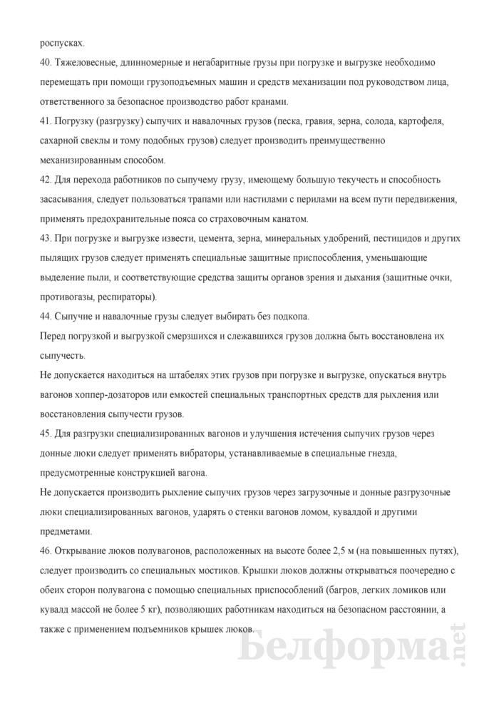 Межотраслевая типовая инструкция по охране труда для работников, выполняющих погрузочно-разгрузочные и складские работы. Страница 9