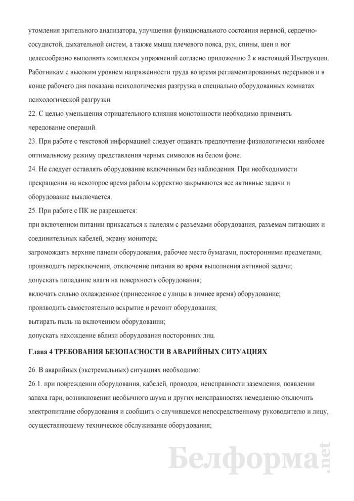Межотраслевая типовая инструкция по охране труда при работе с персональными компьютерами. Страница 6
