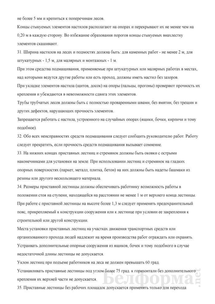 Межотраслевая типовая инструкция по охране труда при выполнении работ по обслуживанию и ремонту зданий и сооружений. Страница 6