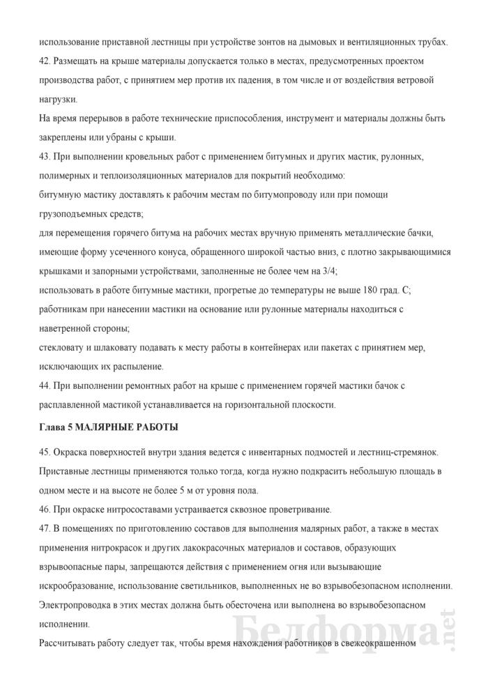 Межотраслевая типовая инструкция по охране труда при выполнении работ по обслуживанию и ремонту зданий и сооружений. Страница 8
