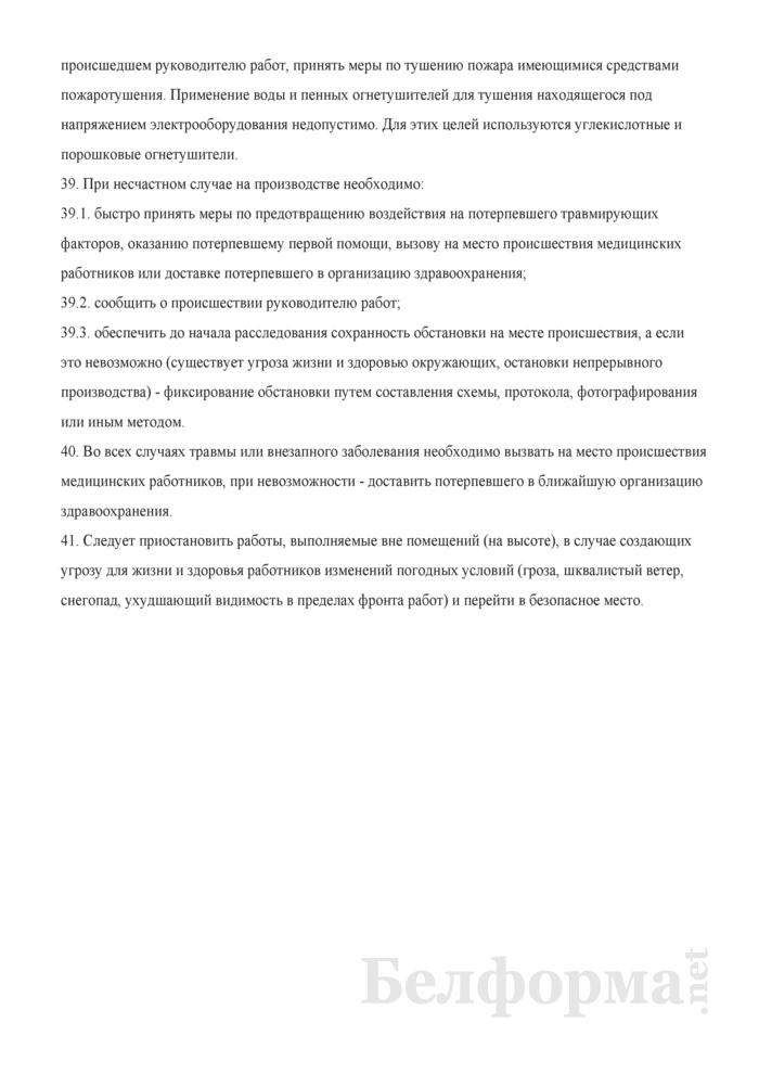 Межотраслевая типовая инструкция по охране труда при выполнении работ с пневматическим инструментом. Страница 12