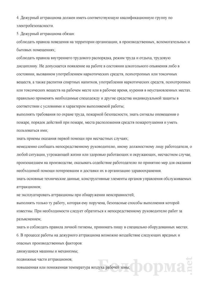 Примерная инструкция по охране труда для дежурного зала игральных автоматов, аттракционов и тиров. Страница 2