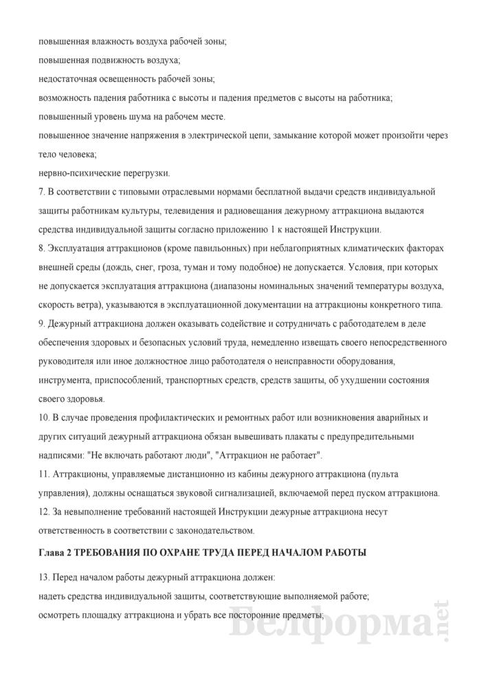 Примерная инструкция по охране труда для дежурного зала игральных автоматов, аттракционов и тиров. Страница 3