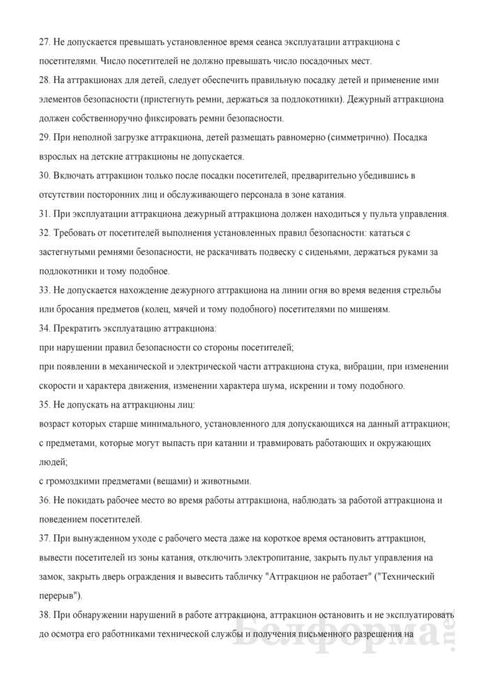 Примерная инструкция по охране труда для дежурного зала игральных автоматов, аттракционов и тиров. Страница 6