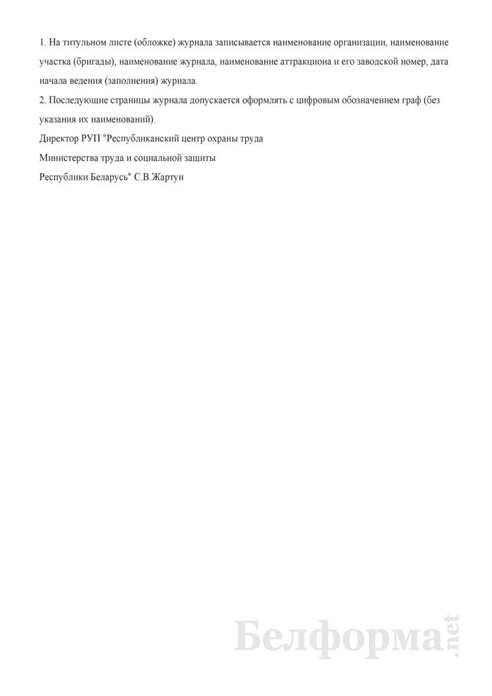 Примерная инструкция по охране труда для дежурного зала игральных автоматов, аттракционов и тиров. Страница 10