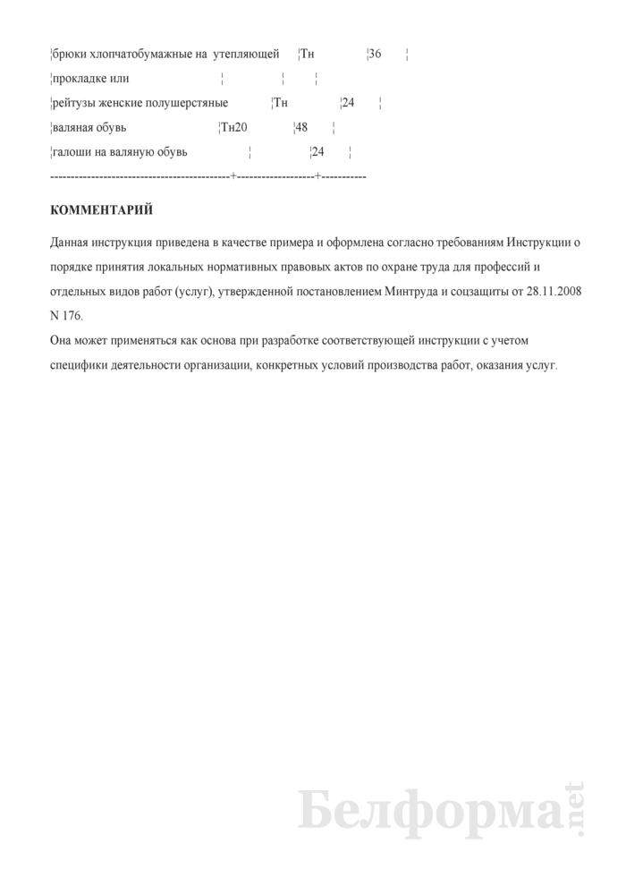 Примерная инструкция по охране труда для приемщика товара, осуществляющего прием стеклотары. Страница 8