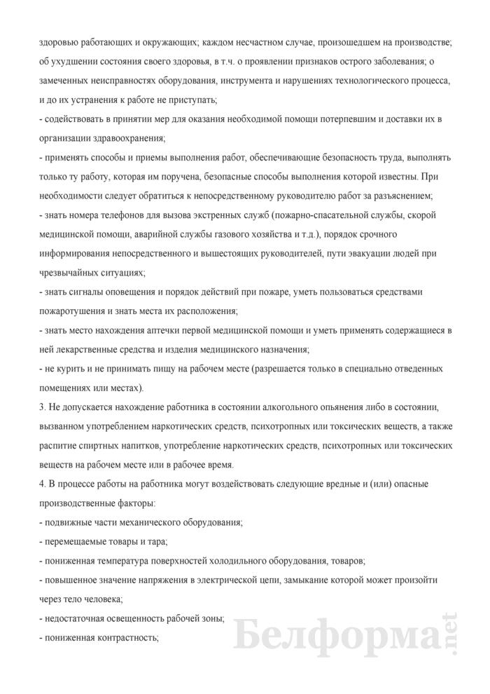 Примерная инструкция по охране труда при продаже продовольственных товаров. Страница 2