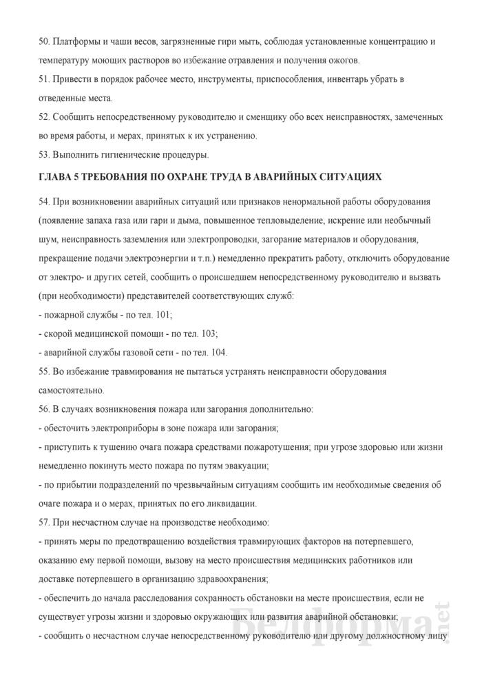 Примерная инструкция по охране труда при продаже продовольственных товаров. Страница 11