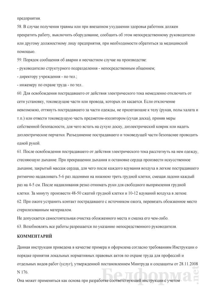 Примерная инструкция по охране труда при продаже продовольственных товаров. Страница 12