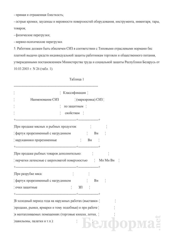 Примерная инструкция по охране труда при продаже продовольственных товаров. Страница 3