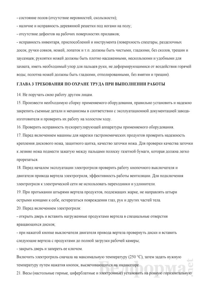 Примерная инструкция по охране труда при продаже продовольственных товаров. Страница 6