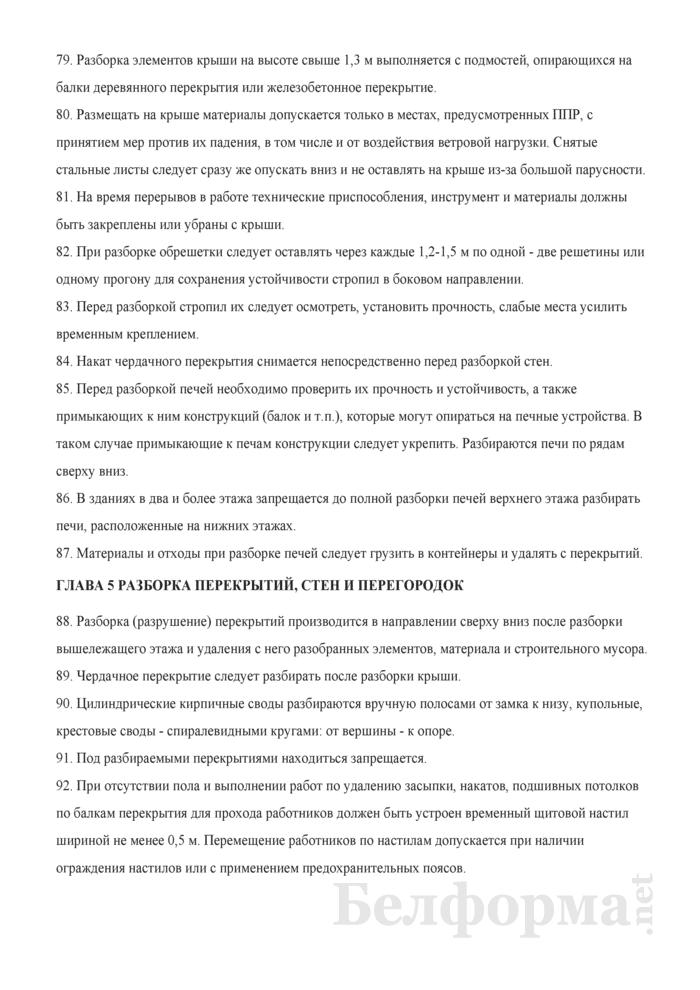 Примерная инструкция по охране труда при выполнении работ по сносу (демонтажу) зданий (сооружений) и последующей рекультивации земель. Страница 14