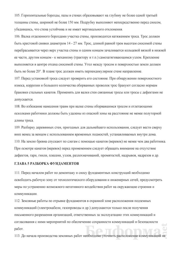 Примерная инструкция по охране труда при выполнении работ по сносу (демонтажу) зданий (сооружений) и последующей рекультивации земель. Страница 16