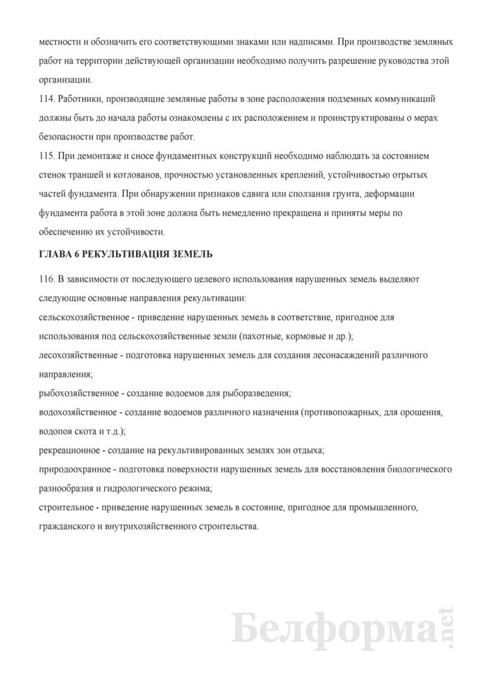 Примерная инструкция по охране труда при выполнении работ по сносу (демонтажу) зданий (сооружений) и последующей рекультивации земель. Страница 17