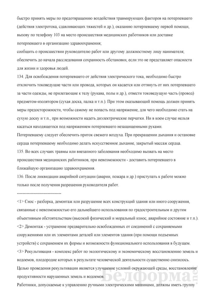 Примерная инструкция по охране труда при выполнении работ по сносу (демонтажу) зданий (сооружений) и последующей рекультивации земель. Страница 20