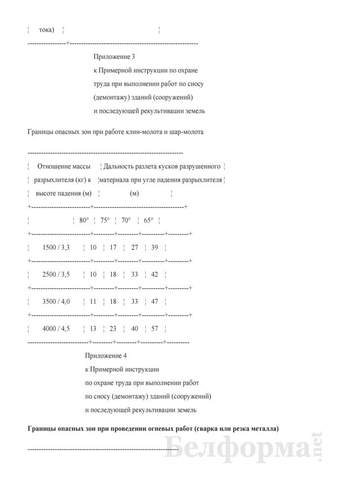 Примерная инструкция по охране труда при выполнении работ по сносу (демонтажу) зданий (сооружений) и последующей рекультивации земель. Страница 23