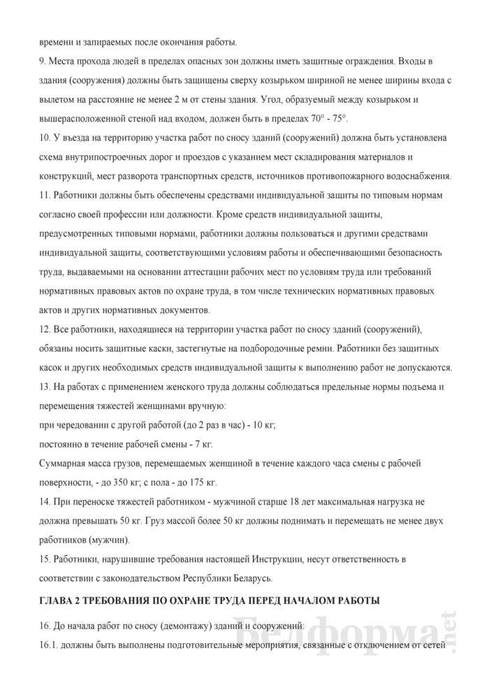 Примерная инструкция по охране труда при выполнении работ по сносу (демонтажу) зданий (сооружений) и последующей рекультивации земель. Страница 5