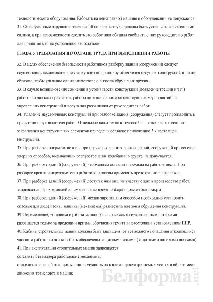 Примерная инструкция по охране труда при выполнении работ по сносу (демонтажу) зданий (сооружений) и последующей рекультивации земель. Страница 9