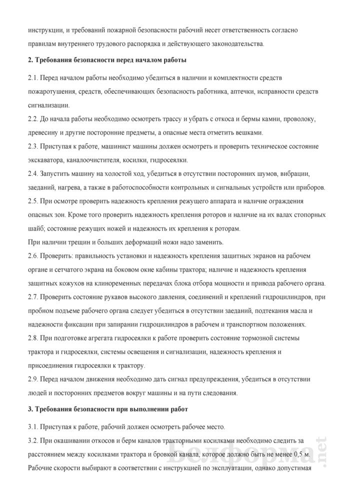 Типовая инструкция № 1 по охране и безопасности труда при эксплуатации и ремонте открытой оросительной и осушительной сети. Страница 3
