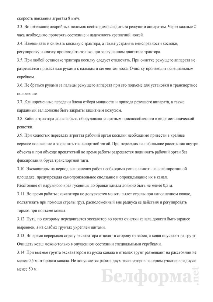 Типовая инструкция № 1 по охране и безопасности труда при эксплуатации и ремонте открытой оросительной и осушительной сети. Страница 4