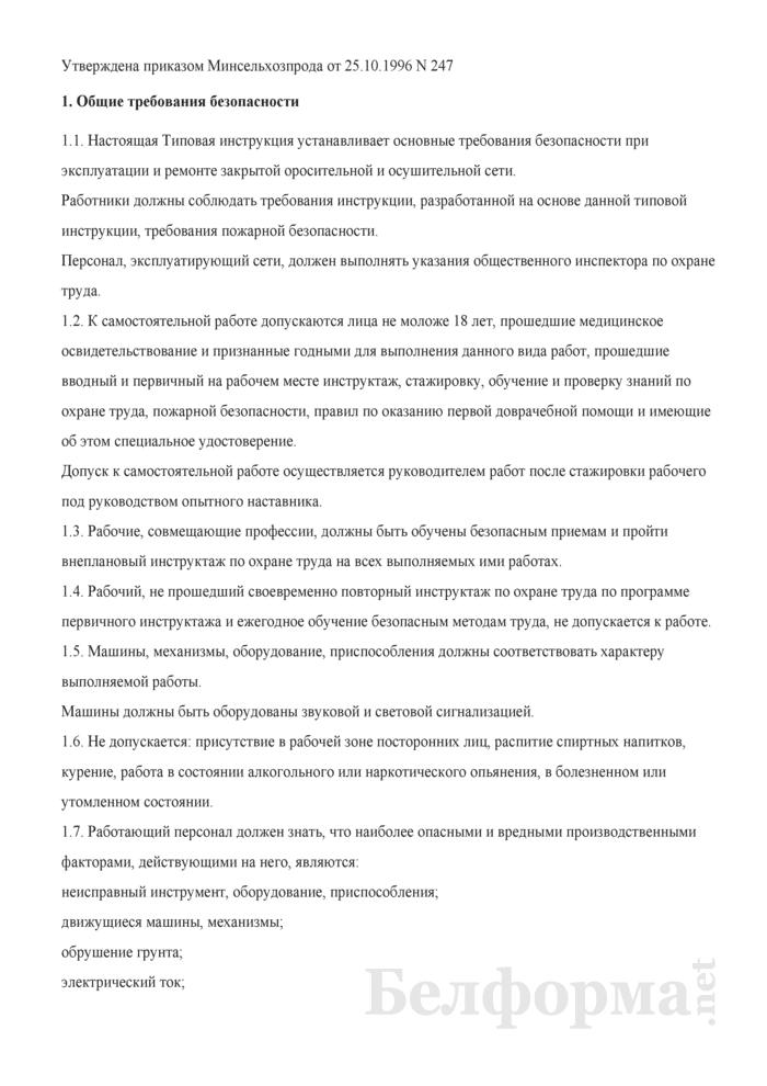 Типовая инструкция № 2 по охране и безопасности труда при эксплуатации и ремонте закрытой оросительной и осушительной сети. Страница 1