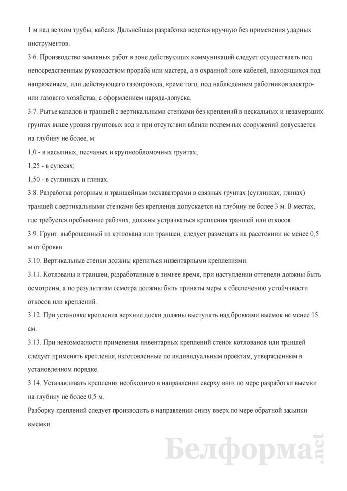 Типовая инструкция № 2 по охране и безопасности труда при эксплуатации и ремонте закрытой оросительной и осушительной сети. Страница 5
