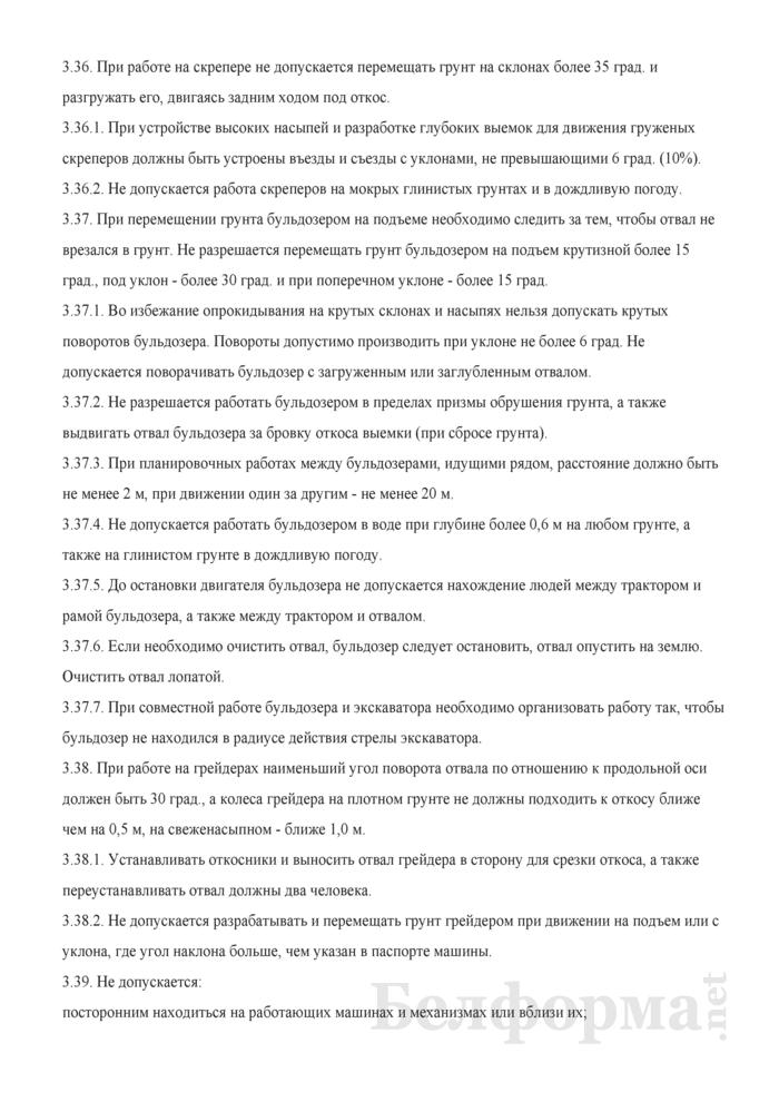 Типовая инструкция № 2 по охране и безопасности труда при эксплуатации и ремонте закрытой оросительной и осушительной сети. Страница 8