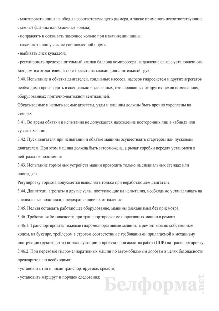Типовая инструкция № 3 по охране и безопасности труда при ремонте мелиоративной техники. Страница 10