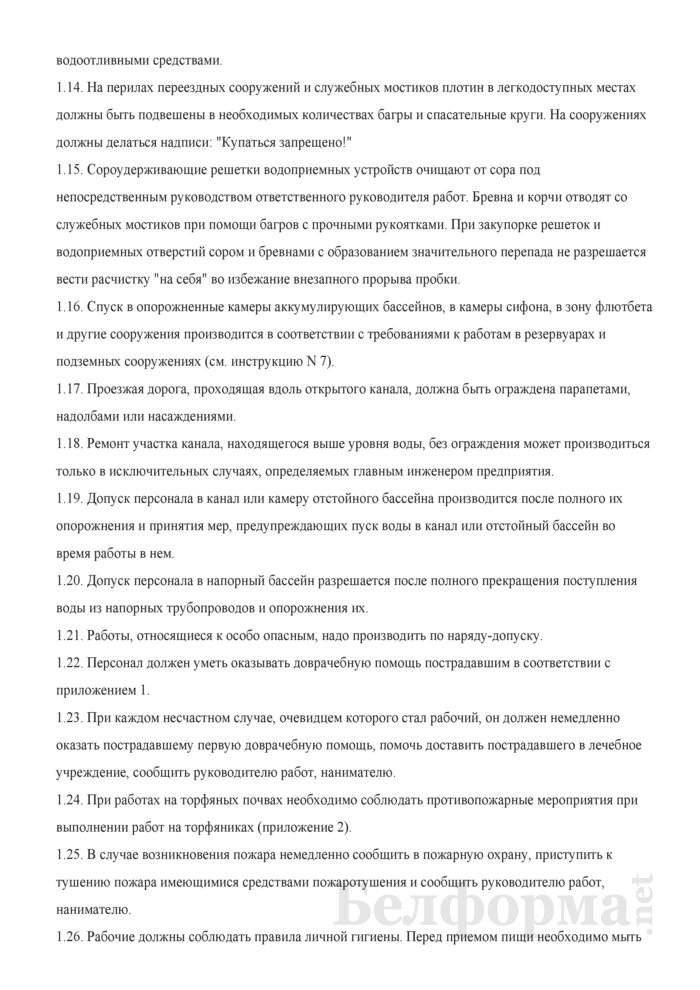 Типовая инструкция № 5 по охране и безопасности труда при обслуживании гидротехнических сооружений. Страница 3