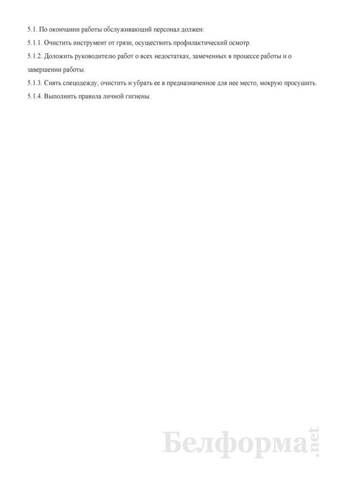 Типовая инструкция № 5 по охране и безопасности труда при обслуживании гидротехнических сооружений. Страница 7