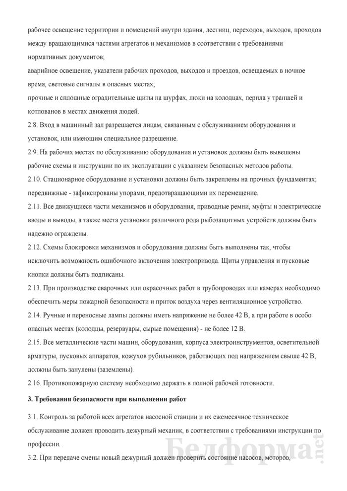 Типовая инструкция № 6 по охране и безопасности труда при обслуживании насосных станций. Страница 6